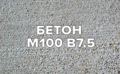 Купить в22 5 бетон заказ бетон в иваново