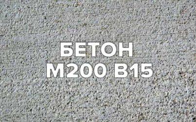 бетон хабаровск купить