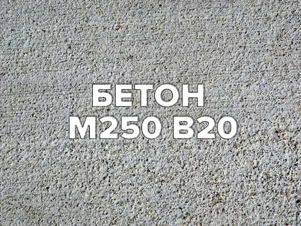 Бетон М250 В20