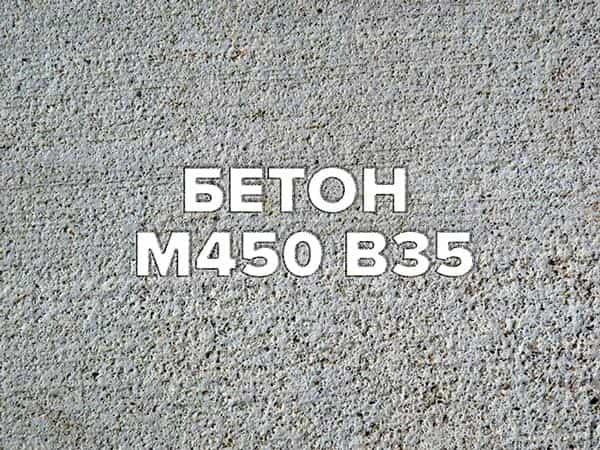 Бетон М450 В35